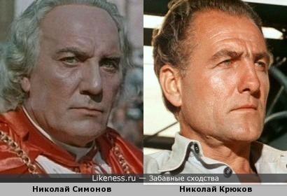 Николай Симонов и Николай Крюков