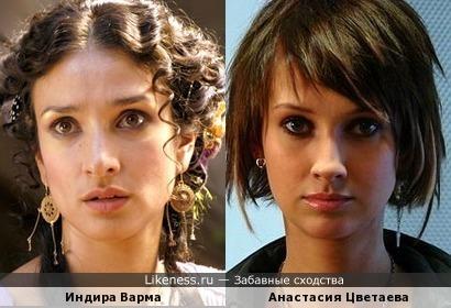 Индира Варма и Анастасия Цветаева чем-то похожи