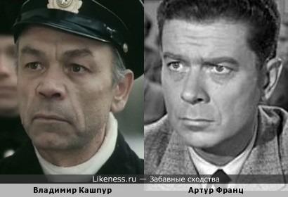 Владимир Кашпур и Артур Франц