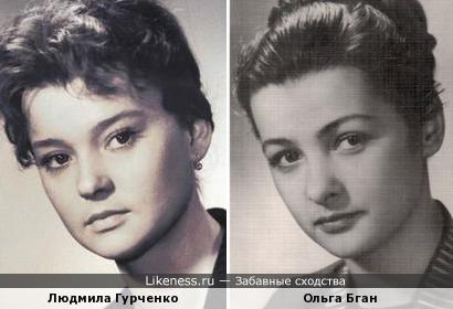 Людмила Гурченко и Ольга Бган