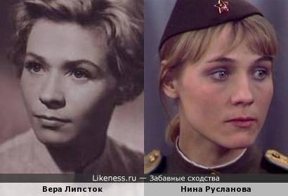 Вера Липсток и Нина Русланова