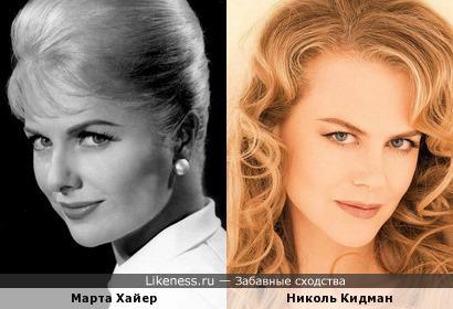 Марта Хайер и Николь Кидман