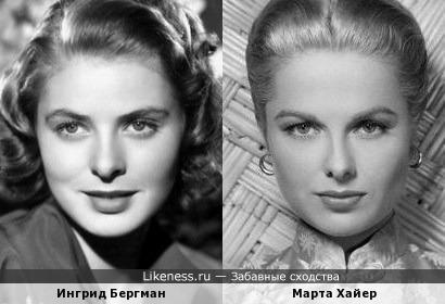Ингрид Бергман и Марта Хайер