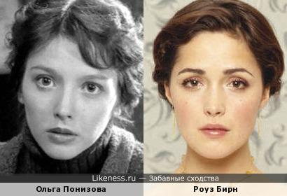 Ольга Понизова и Роуз Бирн