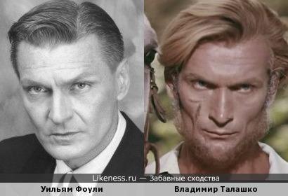 Уильям Фоули и Владимир Талашко