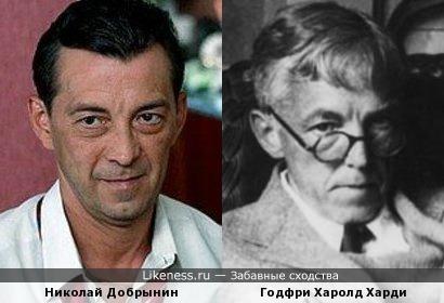 Николай Добрынин и Годфри Харолд Харди (фото от Lyutika)