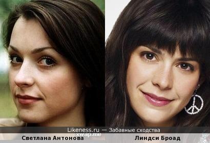 Светлана Антонова и Линдси Броад