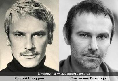 Сергей Шакуров и Святослав Вакарчук