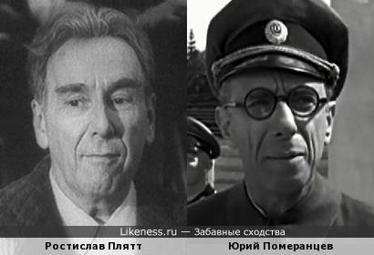 Ростислав Плятт и Юрий Померанцев