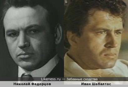 Николай Федорцов и Иван Шабалтас