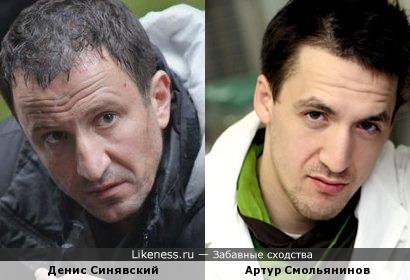 Денис Синявский и Артур Смольянинов