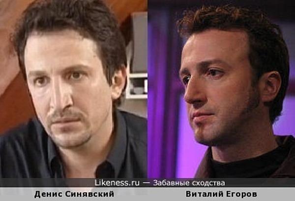 Денис Синявский и Виталий Егоров