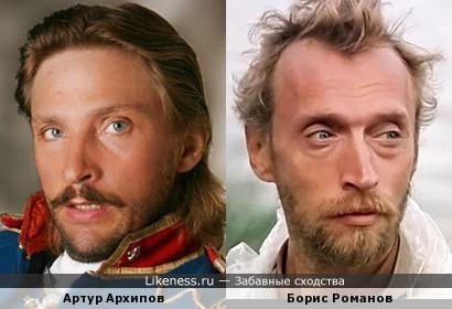 Артур Архипов похож на Бориса Романова