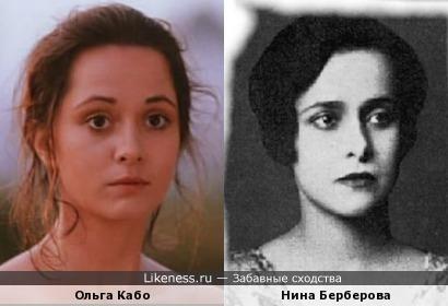 Ольга Кабо и Нина Берберова, писатель
