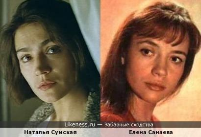 Наталья Сумская и Елена Санаева