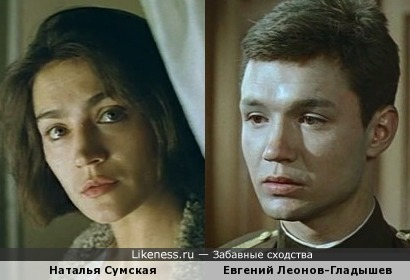 Наталья и Евгений