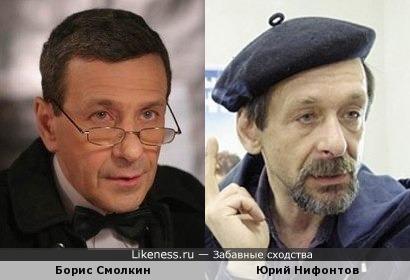 Борис Смолкин и Юрий Нифонтов