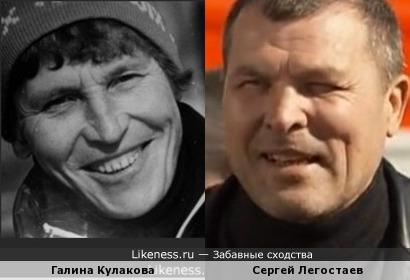 Галина Кулакова и Сергей Легостаев