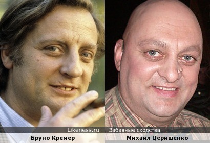 Бруно Кремер и Михаил Церишенко