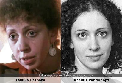 Галина Петрова и Ксения Раппопорт
