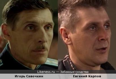 Игорь Савочкин и Евгений Карпов