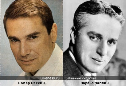 Робер Оссейн (фото от viktosha68) и сэр Чарльз Спенсер Чаплин