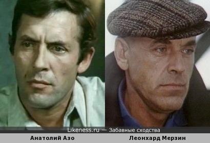 Анатолий Азо и Леонхард Мерзин