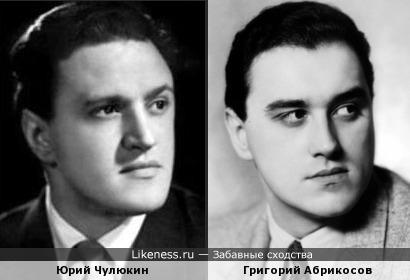 Юрий Чулюкин и Григорий Абрикосов