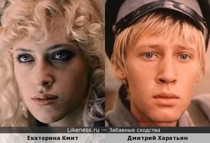Екатерина Кмит похожа на Дмитрия Харатьяна