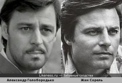 Александр Голобородько и Жан Сорель