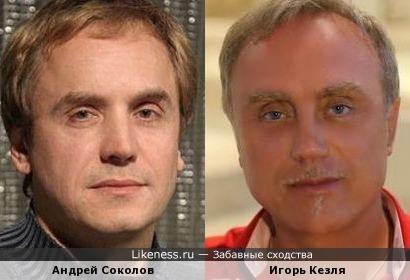 Андрей Соколов и Игорь Кезля