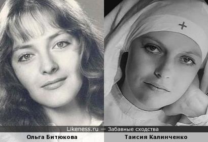 Ольга Битюкова и Таисия Калинченко