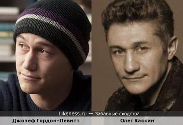 Джозеф Гордон-Левитт и Олег Кассин