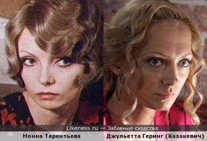 Нонна Терентьева и Джульетта Геринг