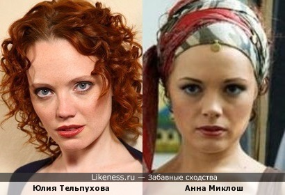 Юлия Тельпухова и Анна Миклош