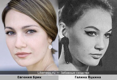 Евгения Брик и Галина Яцкина
