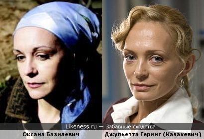 Оксана Базилевич и Джульетта Геринг