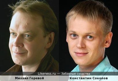 Михаил Горевой и Константин Соколов