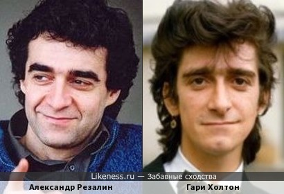Александр Резалин и Гари Холтон