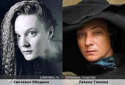 Светлана Обидина и Галина Тюнина