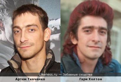 Артем Ткаченко и Гари Холтон