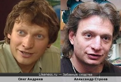 Андреев и Строев