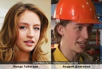 Линда Табагари и Андрей Довгопол