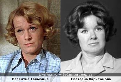 Валентина Талызина и Светлана Харитонова