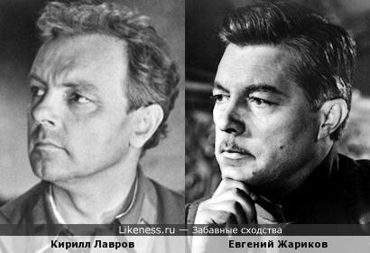 Кирилл Лавров и Евгений Жариков немного похожи