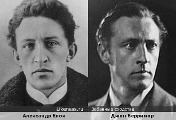 Александр Блок и Джон Берримор
