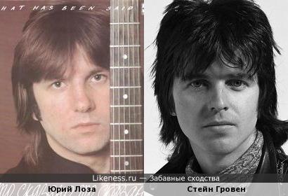 Юрий Лоза и Стейн Гровен