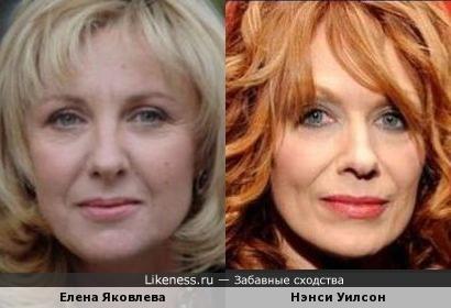 Елена Яковлева и Нэнси Уилсон