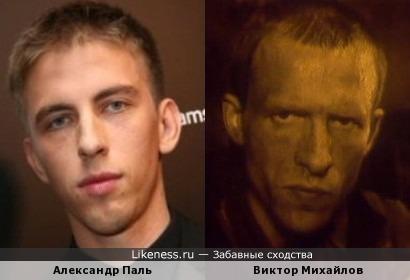 Александр Паль похож на Виктора Михайлова