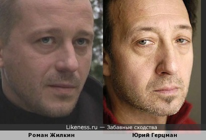 Роман Жилкин и Юрий Герцман